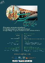 دومین کنفرانس بین المللی هنر، معماری و کاربردها