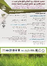 دومین همایش بین المللی افق های نوین در علوم کشاورزی،منابع طبیعی و محیط زیست
