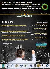 اولین کنفرانس ملی توسعه پایدار در علوم مدیریت و حسابداری و فرهنگ اقتصاد مقاومتی