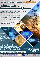 همایش ملی بهینه سازی و داده کاوی در مهندسی برق و کامپیوتر