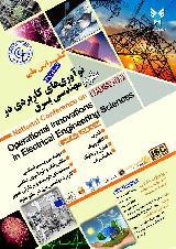 کنفرانس ملی نو آوریهای  کاربردی درعلوم مهندسی برق