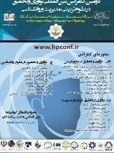 دومین کنفرانس بین المللی  نوآوری و تحقیق در علوم تربیتی، مدیریت و روانشناسی