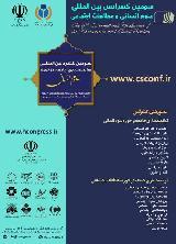 سومین کنفرانس بین المللی علوم انسانی و مطالعات اجتماعی