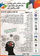 پنجمین همایش علمی پژوهشی یافته های نوین علوم مدیریت کارآفرینی و آموزش ایران