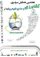 هشتمین همایش سراسری کشاورزی و منابع طبیعی پایدار