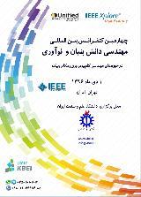چهارمین کنفرانس بین المللی مهندسی دانش بنیان و نوآوری (KBEI-2017)