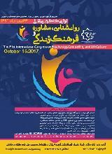 اولین کنگره بین المللی روان شناسی، مشاوره و فرهنگ زندگی