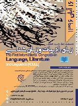 نخستین کنگره بین المللی زبان، ادبیات و زبان شناسی