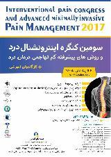 سومین کنگره اینترونشنال درد و روش های پیشرفته کم تهاجمی درمان درد