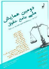 دومین همایش ملی جامع حقوق
