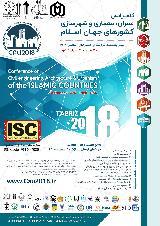کنفرانس عمران معماری و شهرسازی کشورهای جهان اسلام