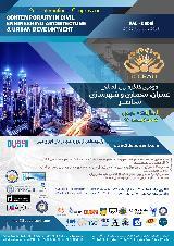 کنگره بین المللی عمران، معماری و شهرسازی معاصر - دبی
