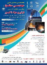 هجدهمین همایش ملی مهندسی سطح و چهارمین همایش تخصصی فراوری مواد با لیزر