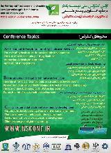 اولین کنفرانس ملی توسعه پایدار در علوم کشاورزی و منابع طبیعی با محوریت فرهنگ زیست محیطی