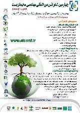 چهارمین کنفرانس بین المللی مهندسی محیط زیست با محوریت توسعه پایدار
