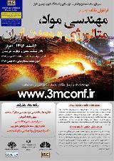 کنفرانس ملی مهندسی مواد متالورژی و معدن ایران