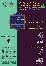 سومین کنفرانس بین المللی علوم انسانی و مطالعات مدیریت