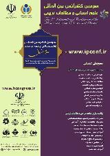 سومین کنفرانس بین المللی علوم انسانی و مطالعات تربیتی