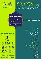 سومین کنفرانس بین المللی علوم انسانی و مطالعات روانشناسی