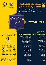سومین کنفرانس بین المللی علوم انسانی و مطالعات فرهنگی
