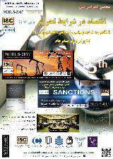 پنجمین كنفرانس ملی اقتصاد در شرایط تحریم با نگاهی به شرایط(سیاسی، اجتماعی، اقتصادی و ...) کشور ایران در پسا برجام