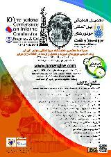 دهمین همایش بین المللی موتور های درون سوز و نفت