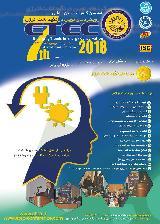 هفتمین کنفرانس بین المللی رویکردهای نوین در نگهداشت انرژی ETEC