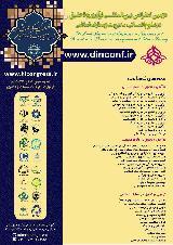 دومین کـنفرانس بین المللی نوآوری و تحقیق  در اخلاق وتربیت،مناسبات دین و روانشناسی