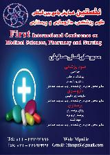 نخستین همایش جامع بین المللی علوم پزشکی، داروسازی و پرستاری