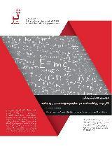 دومین همایش ملی کاربرد ریاضیات در علوم مهندسی و پایه