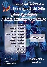 همایش جامع بین المللی روانشناسی و مطالعات اجتماعی