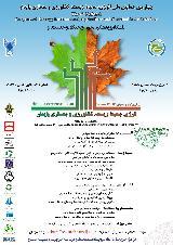 چهارمین همایش ملی انرژی ، محیط زیست، کشاورزی و معماری پایدار