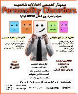 شخصیت شناسی و اختلالات شخصیت