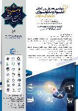 چهارمین همایش بین المللی علوم و تکنولوژی