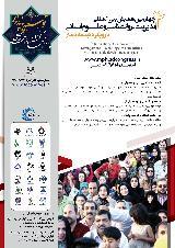 چهارمین همایش بین المللی مدیریت،روانشناسی و علوم انسانی