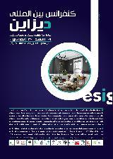 کنفرانس بین المللی  دیزاین (تعامل بین طراحی صنعتی و معماری داخلی) 1396