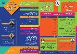 سمینار آموزشی تاخیرات در پروژه ها - 19 دی 96