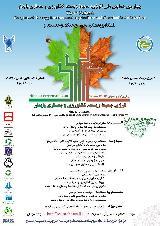 انرژی، محیط زیست، کشاورزی و معماری پایدار