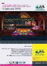 اولین کنگره بین المللی معماری، هنر و تحقیقات شهری ایرانی-اسلامی