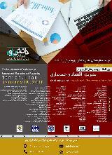 اولین همایش بین المللی پژوهش های کاربردی در مدیریت، اقتصاد و حسابداری