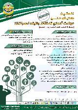 نخستین کنفرانس ملی مهارت آموزی سربازان وظیفه (کارکنان)