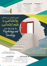 دهمین دوره کنفرانس بین المللی روانشناسی و علوم اجتماعی