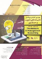 چهارمین کنفرانس بین المللی تکنیکهای مدیریت و تکنیکهای حسابداری