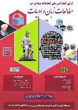 اولین کنفرانس ملی تحقیقات بنیادین در مطالعات زبان انگلیسی و ادبیات فارسی