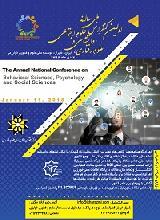 اولین کنفرانس ملی سالانه علوم رفتاری، روانشناسی و علوم اجتماعی