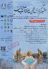 هفتمین کنفرانس ملی مدیریت منابع آب ایران