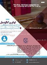 اولین کنگره ملی حقوق، جامعه شناسی و علوم سیاسی