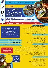 اولین کنفرانس قراردادهای مشارکت عمومی خصوصی
