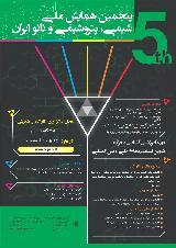 پنجمین همایش ملی شیمی ، پتروشیمی و نانو ایران