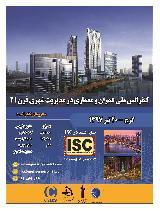 کنفرانس ملی عمران و معماری در مدیریت شهری قرن 21 -  نمایه شده در پایگاه استنادی جهان علوم اسلام (آی.اس.سی)